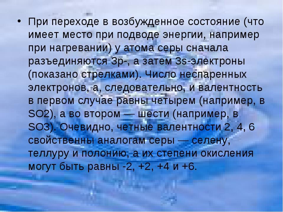 При переходе в возбужденное состояние (что имеет место при подводе энергии, н...