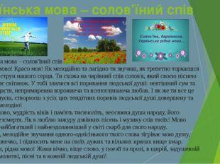Українська мова – солов'їний спів Українська мова – солов'їний спів Моя рідна