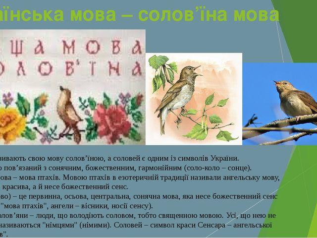 Українська мова – солов'їна мова Українці називають свою мову солов'їною, а...