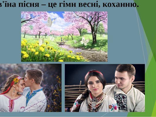 Солов'їна пісня – це гімн весні, коханню.