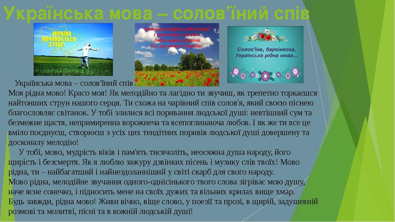 Українська мова – солов'їний спів Українська мова – солов'їний спів Моя рідна...