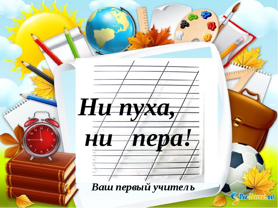 Поздравления выпускниками учителей