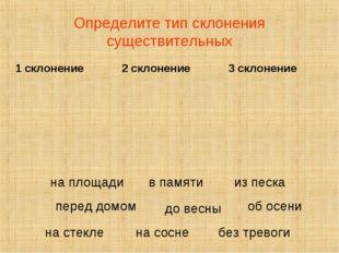 Определите тип склонения существительных 1 склонение 2 склонение 3 склонение