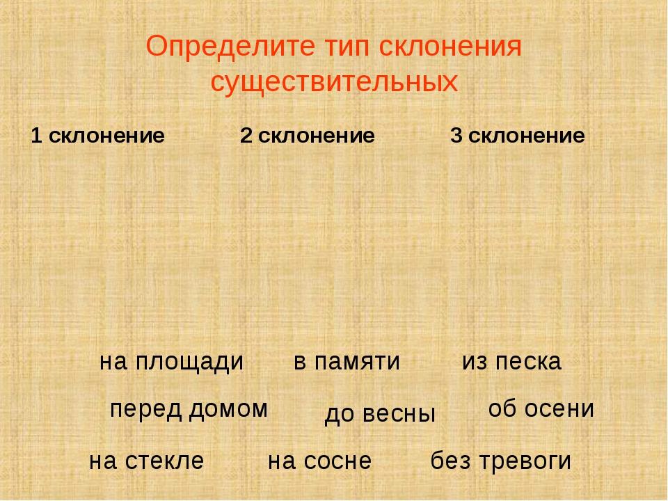Определите тип склонения существительных 1 склонение 2 склонение 3 склонение...