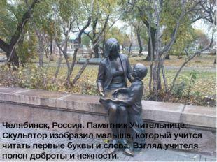 Челябинск, Россия. Памятник Учительнице. Скульптор изобразил малыша, который