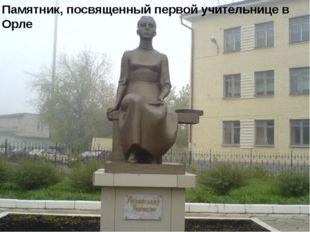 Памятник, посвященный первой учительнице в Орле