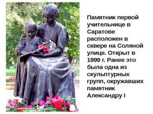 Памятник первой учительнице в Саратове расположен в сквере на Соляной улице.