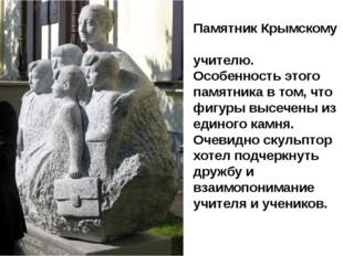 ПамятникКрымскому учителю. Особенность этого памятника в том, что фигуры вы