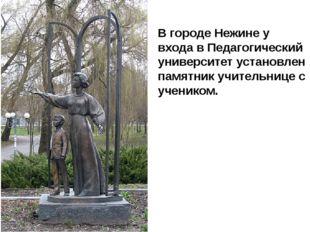 В городеНежинеу входа в Педагогический университет установлен памятник учит