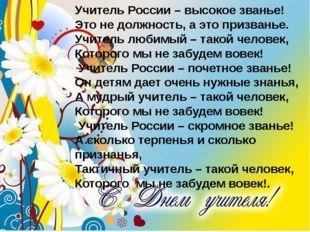 Учитель России – высокое званье! Это не должность, а это призванье. Учитель л