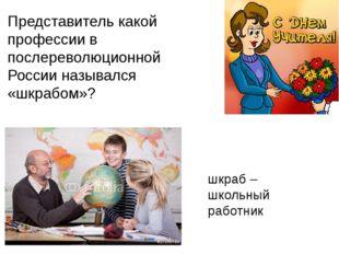 Представитель какой профессии в послереволюционной России назывался «шкрабом»