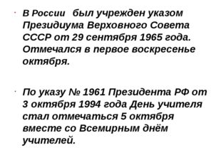 В России был учрежден указом Президиума Верховного Совета СССР от 29 сентября