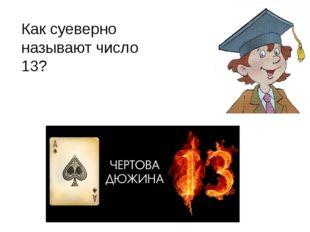 Как суеверно называют число 13?