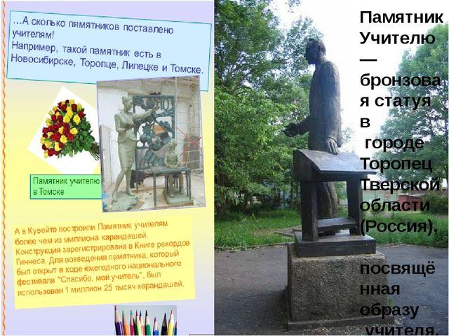 Памятник Учителю — бронзовая статуя в городе Торопец Тверской области (Росси...