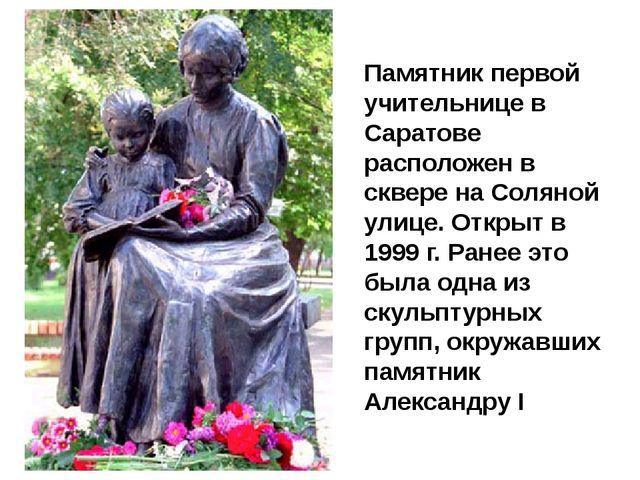 Памятник первой учительнице в Саратове расположен в сквере на Соляной улице....