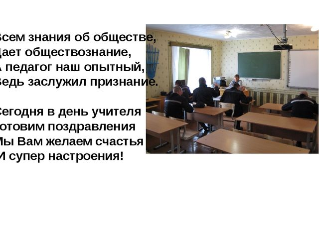Всем знания об обществе, Дает обществознание, А педагог наш опытный, Ведь зас...