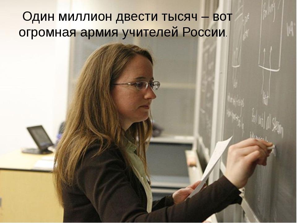 Один миллион двести тысяч – вот огромная армия учителей России.
