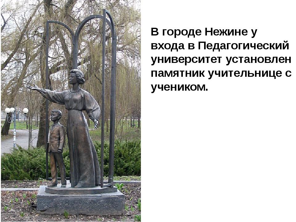 В городеНежинеу входа в Педагогический университет установлен памятник учит...