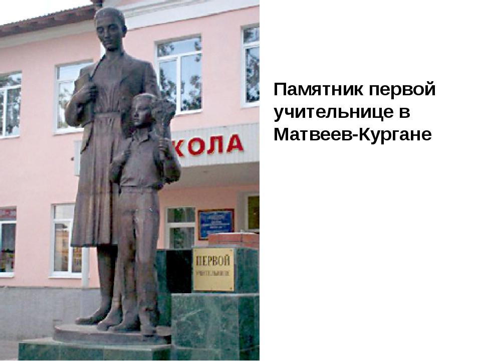 Памятник первой учительнице в Матвеев-Кургане