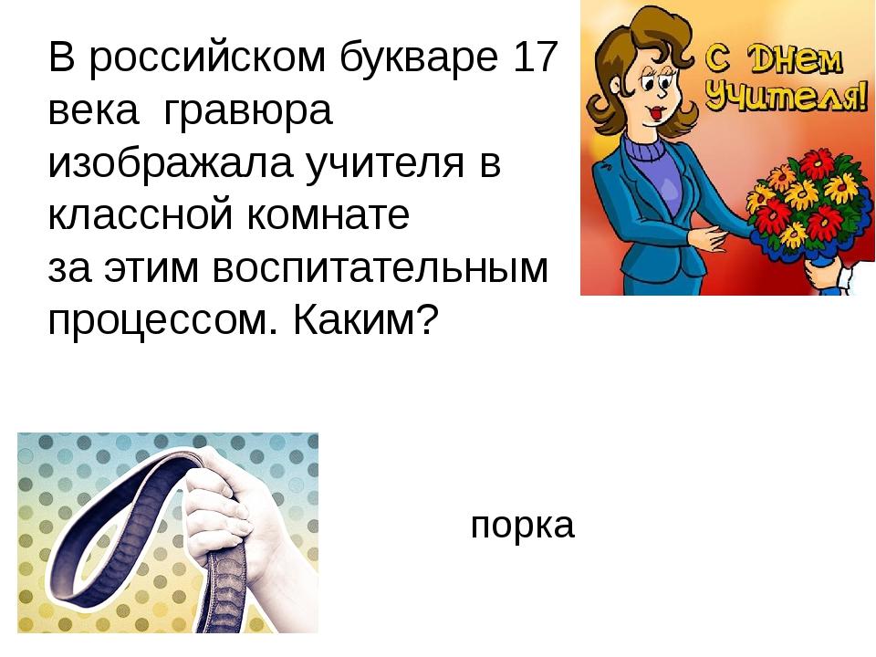 В российском букваре 17 века гравюра изображала учителя в классной комнате за...