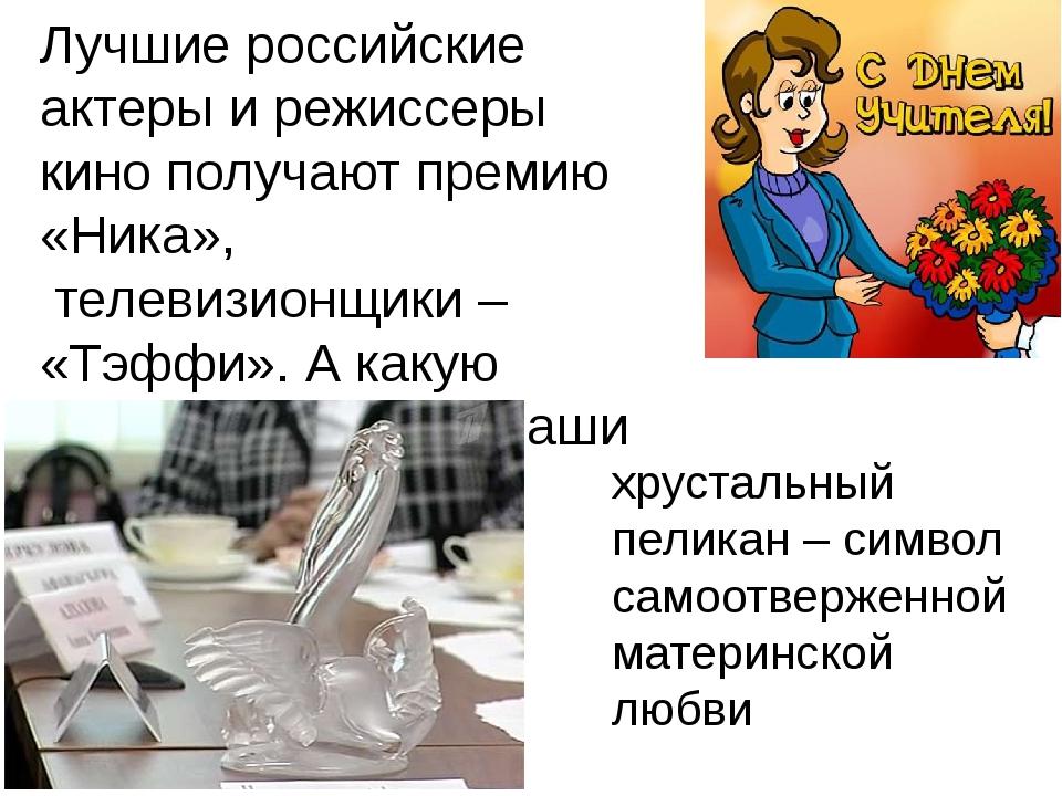 Лучшие российские актеры и режиссеры кино получают премию «Ника», телевизионщ...