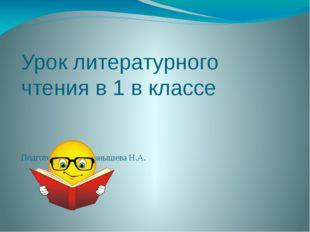 Урок литературного чтения в 1 в классе Подготовила: Байкуанышева Н.А.