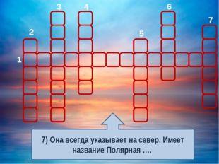1) Определение своего положения на местности относительно сторон горизонта. 1