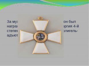 За мужество и личный героизм он был награжден орденом Святого Георгия 4-й ст