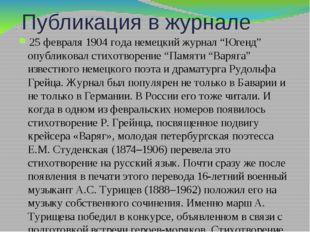"""Публикация в журнале 25 февраля 1904 года немецкий журнал """"Югенд"""" опубликовал"""