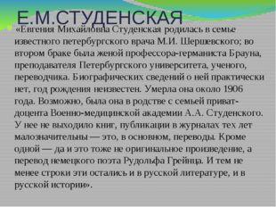 Е.М.СТУДЕНСКАЯ «Евгения Михайловна Студенская родилась в семье известного пет