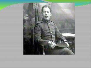 Алексей Сергеевич ТУРИЩЕВ (1888-1962), музыкант, автор мелодии песни «Памяти