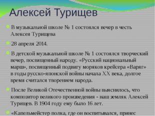 Алексей Турищев В музыкальной школе № 1 состоялся вечер в честь Алексея Турищ