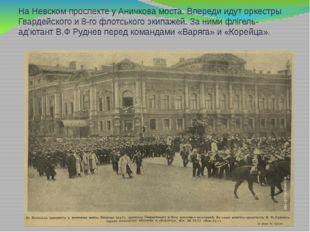 На Невском проспекте у Аничкова моста. Впереди идут оркестры Гвардейского и 8