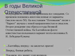 В годы Великой Отечественной Популярность этой песни превзошла все ожидания.