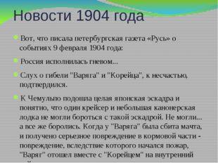 Новости 1904 года Вот, что писала петербургская газета «Русь» о событиях 9 фе