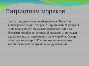 """Патриотизм моряков Весть о подвиге экипажей крейсера """"Варяг"""" и канонерской ло"""