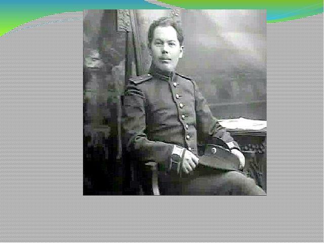 Алексей Сергеевич ТУРИЩЕВ (1888-1962), музыкант, автор мелодии песни «Памяти...