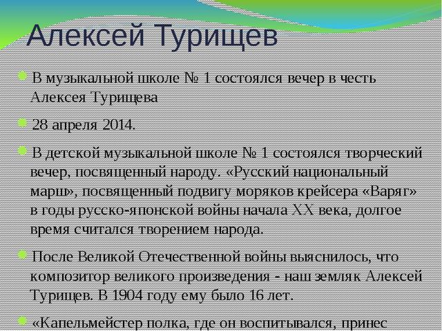 Алексей Турищев В музыкальной школе № 1 состоялся вечер в честь Алексея Турищ...