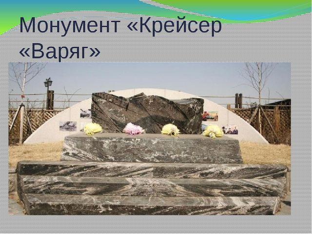 Монумент «Крейсер «Варяг»