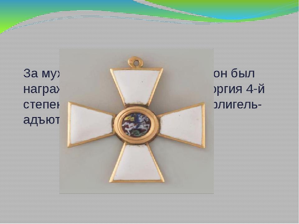 За мужество и личный героизм он был награжден орденом Святого Георгия 4-й ст...