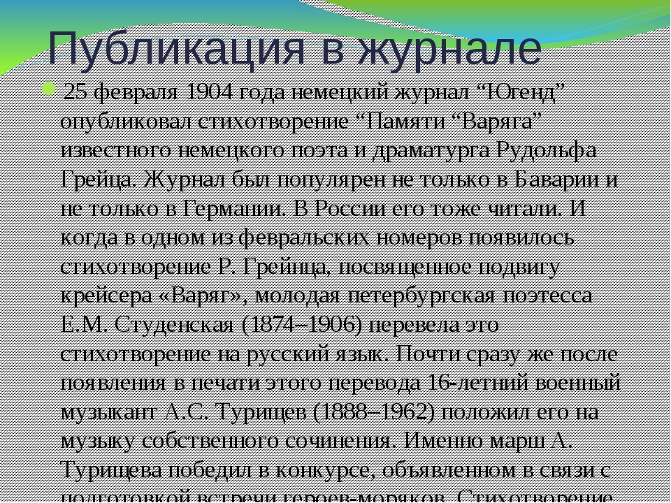 """Публикация в журнале 25 февраля 1904 года немецкий журнал """"Югенд"""" опубликовал..."""