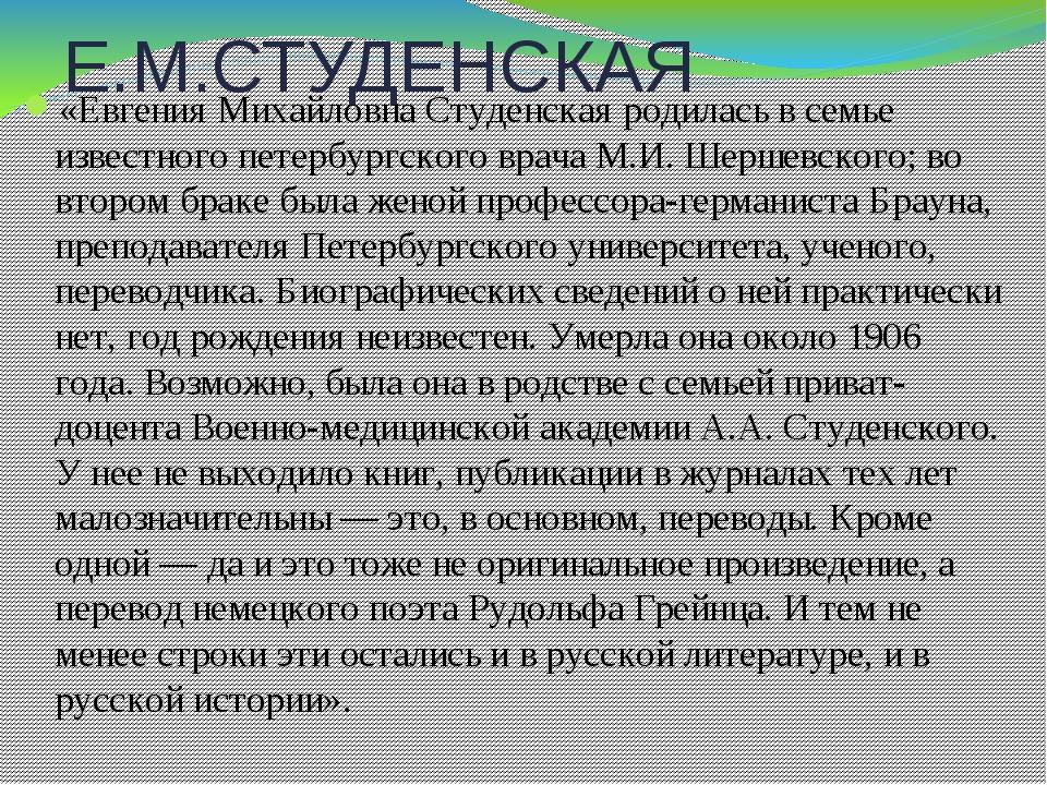 Е.М.СТУДЕНСКАЯ «Евгения Михайловна Студенская родилась в семье известного пет...