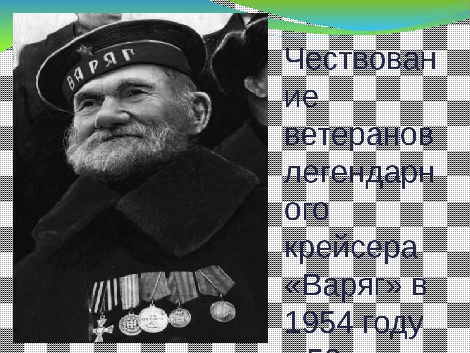 Чествование ветеранов легендарного крейсера «Варяг» в 1954 году к 50- летию