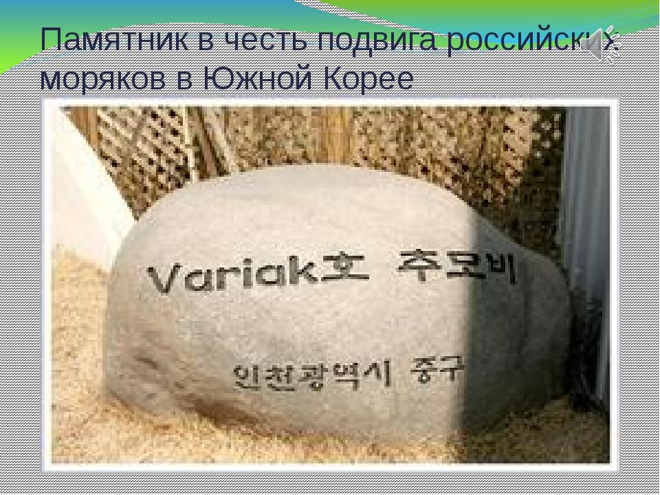 Памятник в честь подвига российских моряков в Южной Корее