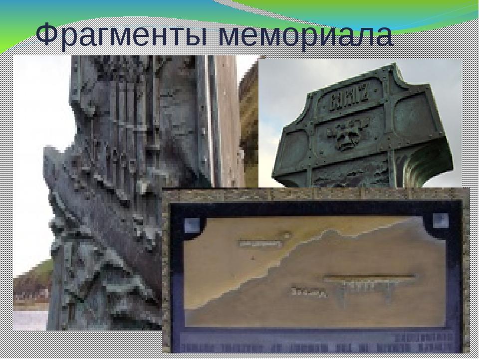 Фрагменты мемориала памяти