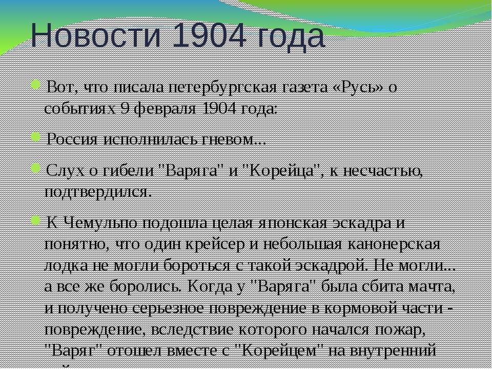 Новости 1904 года Вот, что писала петербургская газета «Русь» о событиях 9 фе...