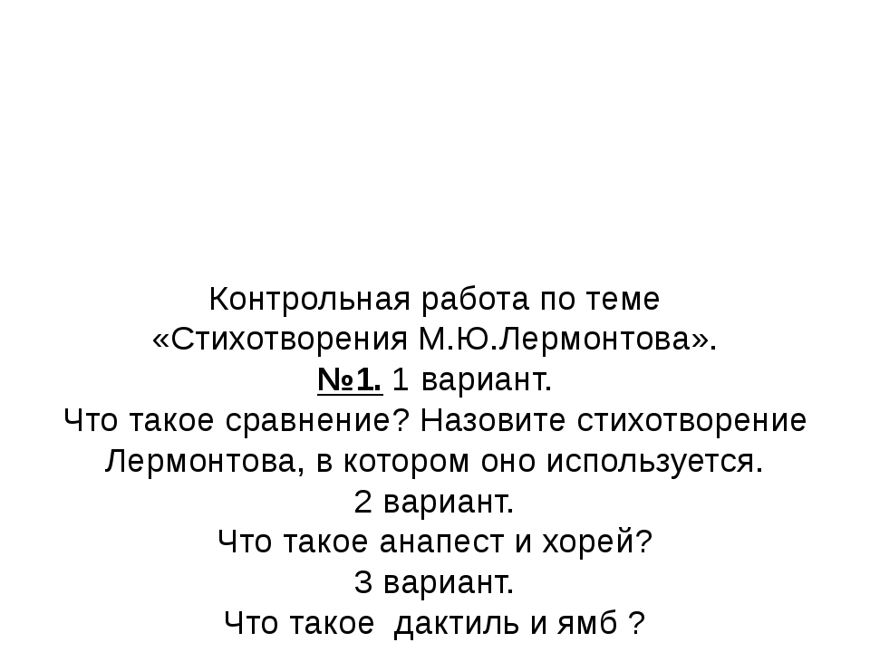 Контрольная работа по теме «Стихотворения М.Ю.Лермонтова». №1. 1 вариант. Что...