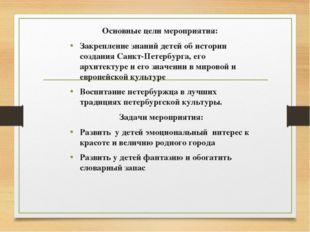 Основные цели мероприятия: Закрепление знаний детей об истории создания Санк