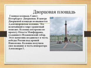 Дворцовая площадь Главная площадь Санкт-Петербурга- Дворцовая. В центре Дворц