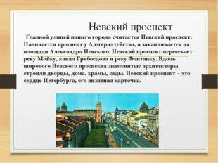 Невский проспект Главной улицей нашего города считается Невский проспект. Нач